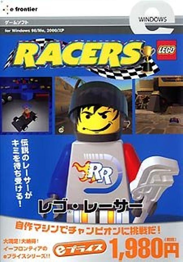 地下室スカリー洞窟eプライスシリーズ レゴ?レーサー