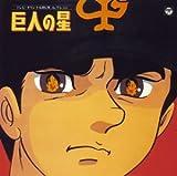 ANIMEX 1200シリーズ 78 テレビオリジナルBGMコレクション 巨人の星