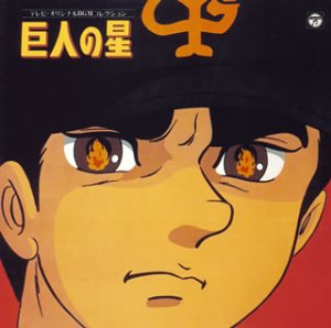 ANIMEX1200シリーズ78 テレビオリジナルBGMコレクション 巨人の星