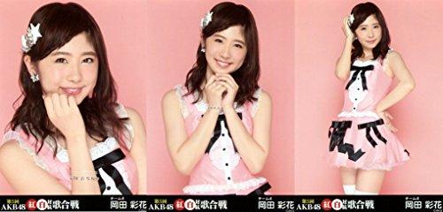 【岡田彩花】 公式生写真 第5回 AKB48紅白対抗歌合戦 ランダム 3枚コンプ