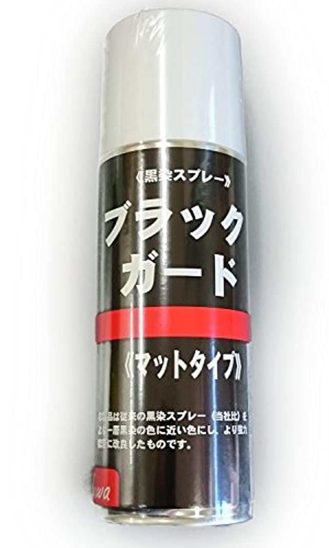 乳剤確立ストリップ友和 速乾性黒染めスプレー ブラックガード SU-51