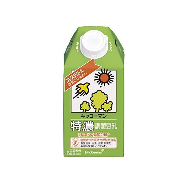 キッコーマン飲料 特濃調製豆乳の紹介画像13