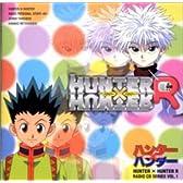ハンター×ハンターR ― ラジオCDシリーズ Vol.1