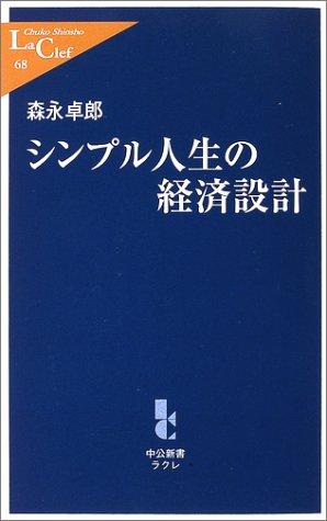 シンプル人生の経済設計 (中公新書ラクレ)の詳細を見る