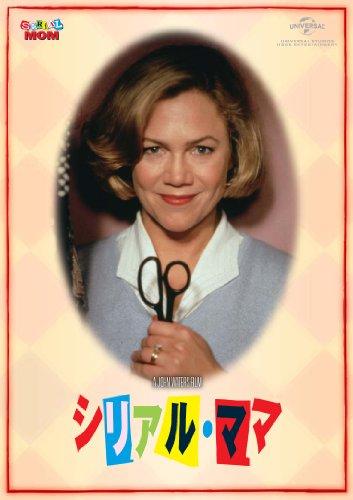 シリアル・ママ 【DVD】の詳細を見る
