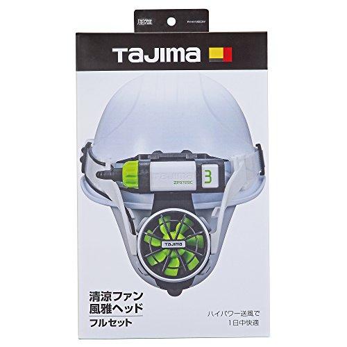 タジマ 清涼ファン風雅ヘッド フルセット(熱中症対策品) FH-AA18SEGW