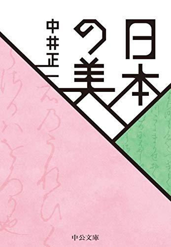 日本の美 (中公文庫 (な58-2))