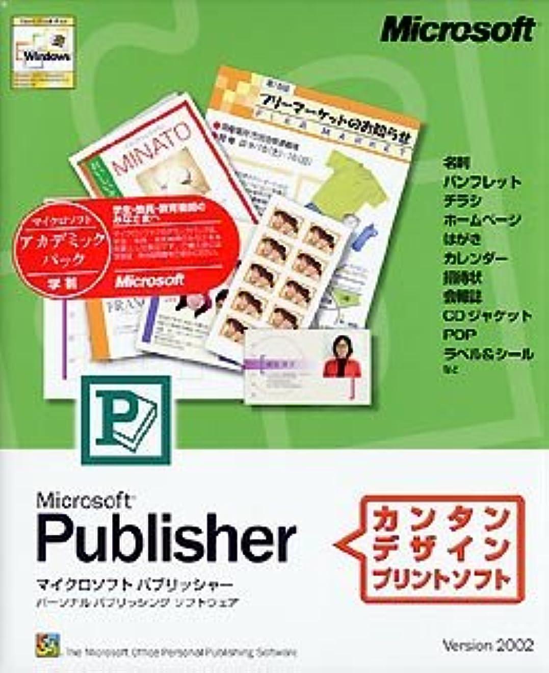 曲げる熱心な原点【旧商品】Microsoft Publisher Version 2002 アカデミックパック