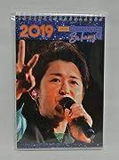 嵐 大野智 フォト カレンダー 2019 卓上タイプ