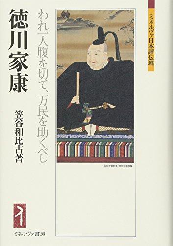 徳川家康:われ一人腹を切て、万民を助くべし (ミネルヴァ日本評伝選)