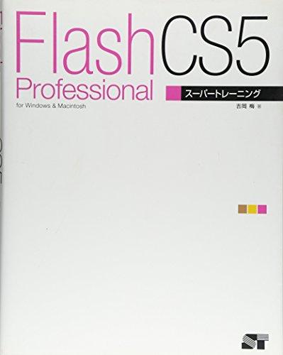 Flash Professional CS5 スーパートレーニングの詳細を見る