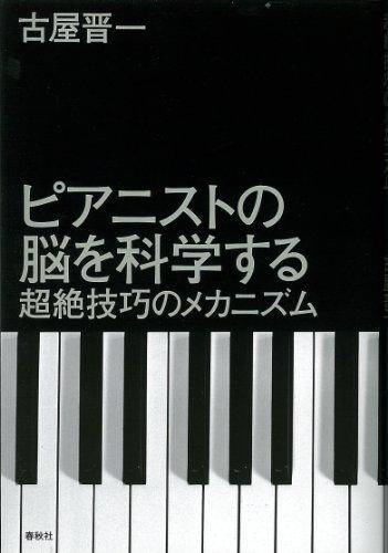 ピアニストの脳を科学する 超絶技巧のメカニズムの詳細を見る