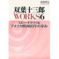 双葉十三郎WORKS6 エピソードでつづるアメリカ映画90年の歩み (SCREEN Library)