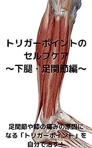 トリガーポイントのセルフケア~下腿・足関節編~: 足関節や膝の痛みの原因になる「トリガーポイント」を自分で治す!
