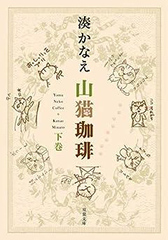 山猫珈琲 下巻 (双葉文庫)