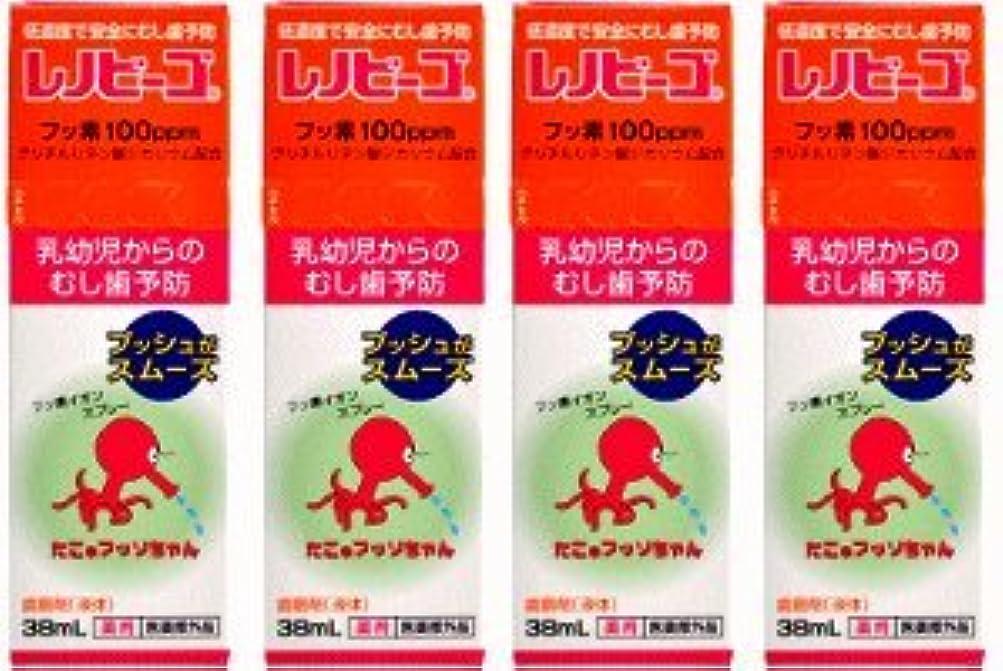 【ゾンネボード】 レノビーゴ フッ素配合スプレー 38ml×4個セット まとめ割!