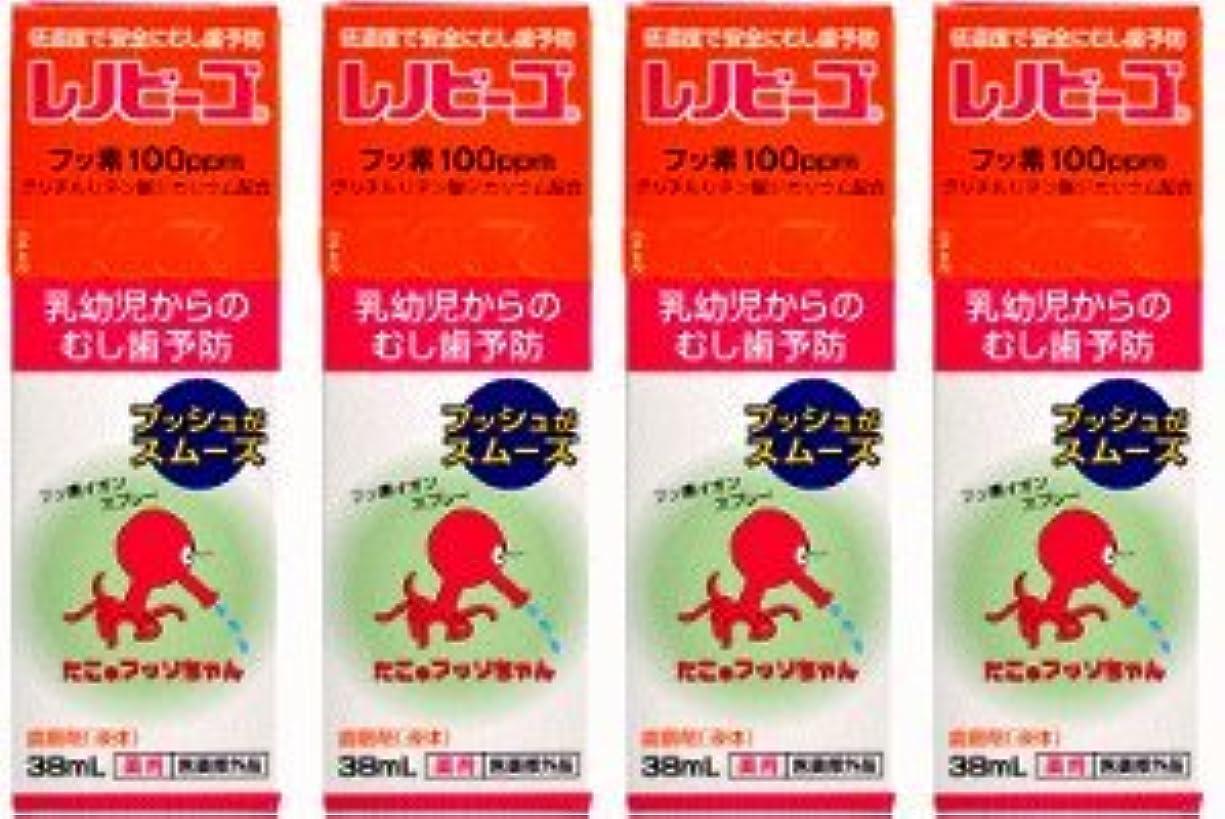 チケットタイル線【ゾンネボード】 レノビーゴ フッ素配合スプレー 38ml×4個セット まとめ割!