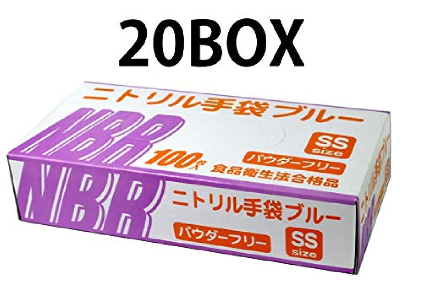 逆に決定若い使い捨て手袋 ニトリル グローブ ブルー 食品衛生法合格品 粉なし 100枚入×20個セット SSサイズ