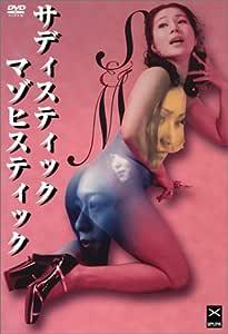 サディスティック&マゾヒスティック [DVD]