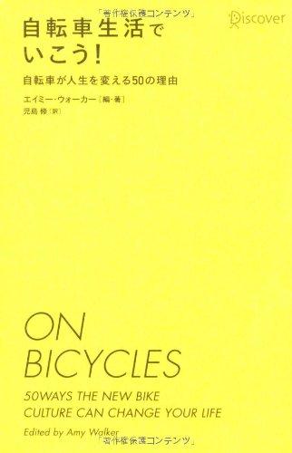 自転車生活でいこう!の詳細を見る