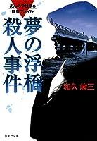 あんみつ検事の捜査ファイル 夢の浮橋殺人事件 (集英社文庫)