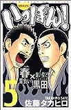 いっぽん! 5 (少年チャンピオン・コミックス)