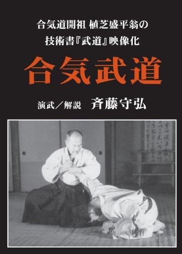【DVD】 合気武道