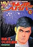 湯けむりスナイパー 第12巻 (マンサンコミックス)