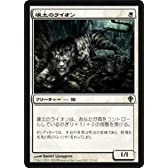 【MTG マジック:ザ・ギャザリング】壌土のライオン/LoamLion【アンコモン】 WWK-013-UC 《ワールドウェイク》