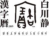 白川静 漢字暦 2019 ([カレンダー])