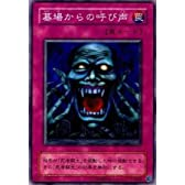 【シングルカード】遊戯王 墓場からの呼び声 BC-45 ノーマル