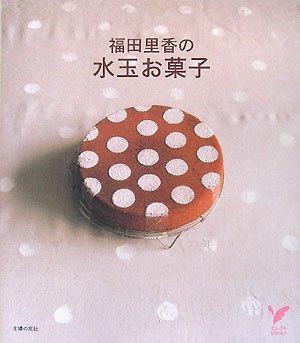 福田里香の水玉お菓子 (セレクトBOOKS)