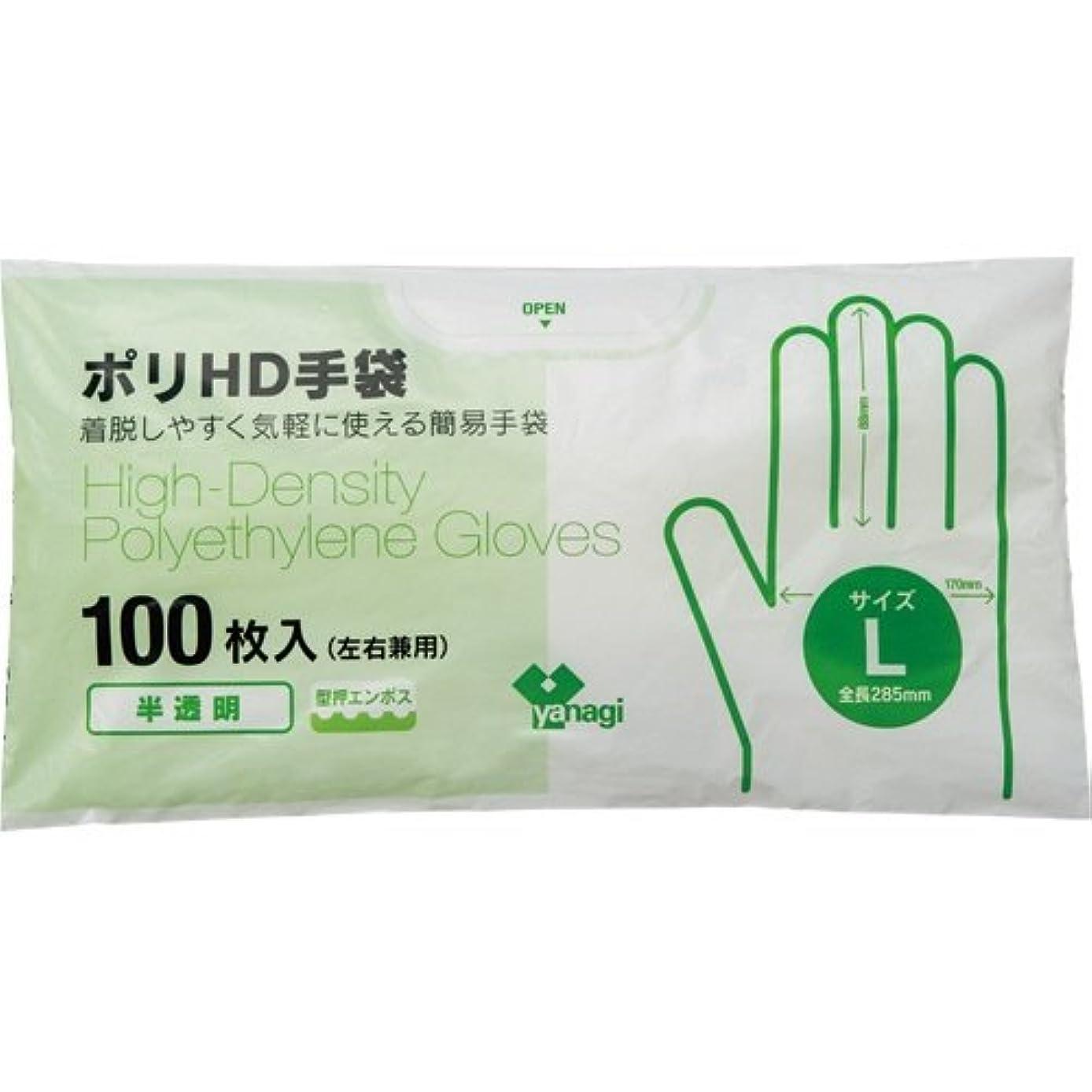 克服する煙突共感するやなぎプロダクツ ポリHD手袋 半透明 L 1セット(1000枚:100枚×10パック)