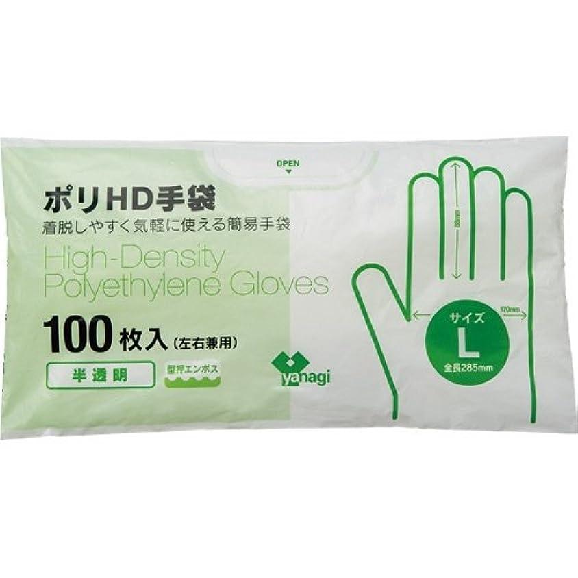 封建一晩つぶやきやなぎプロダクツ ポリHD手袋 半透明 L 1セット(1000枚:100枚×10パック)
