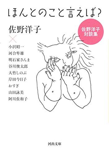 [画像:ほんとのこと言えば?: 佐野洋子対談集]