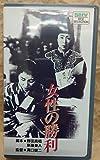 女性の勝利 [VHS]