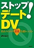 ストップ!デートDV―防止のための恋愛基礎レッスン 画像