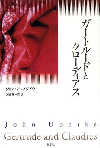 ガートルードとクローディアス / ジョン・アップダイク,河合 祥一郎,John Updike