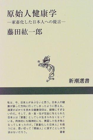 原始人健康学―家畜化した日本人への提言 (新潮選書)の詳細を見る