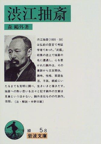 渋江抽斎  / 森 鴎外