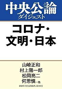 コロナ・文明・日本 (中央公論ダイジェスト)