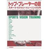 トップ・プレーヤーの目―スポーツ・ビジョン・トレーニング入門