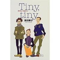Tiny, tiny(タイニィ・タイニィ) (河出書房新社)濱田順子