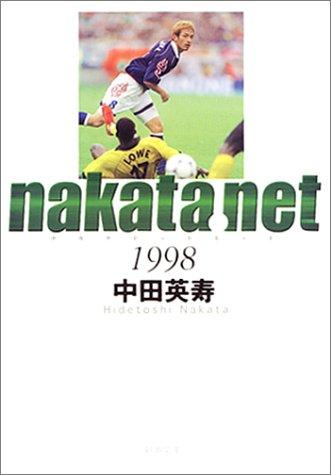 nakata.net 1998 (新潮文庫)の詳細を見る