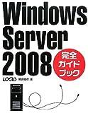 Windows Server2008完全ガイドブック