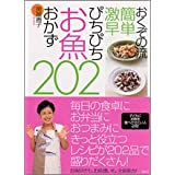 おくぞの流 簡単 激早 ぴちぴちお魚おかず202 (講談社のお料理BOOK)