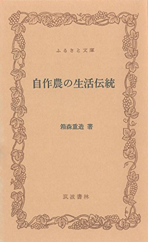 自作農の生活伝統 (1983年) (ふるさと文庫)