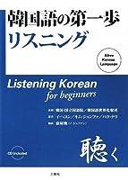 CD付 韓国語の第一歩 リスニング