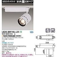 東芝ライテック スポットライト3000 白塗 LEDS-30116L-LS1【受注生産品】