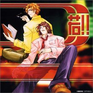 若!!ドラマCD / ドラマCD